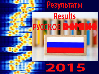 "Final results of ""Russian DOMINO""-2015"