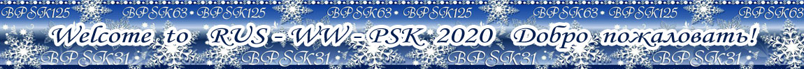 15-16 February RUSSIAN WW PSK CONTEST 2020 : Rules