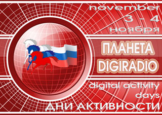 "3-4 November Activity Days ""Planet DIGIRADIO"""