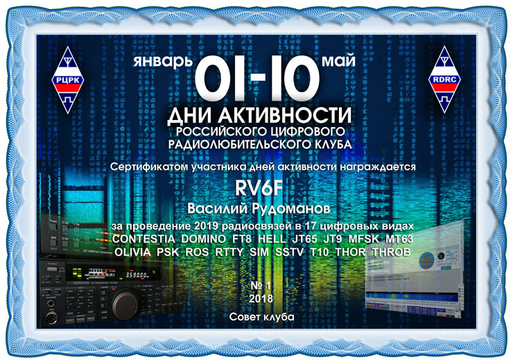 certificate of DAD 01-10