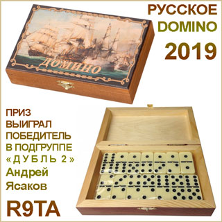 Prize of RUSSIAN DOMINO 2019