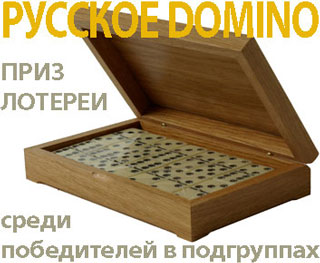 The prize - a real Russian dominoes